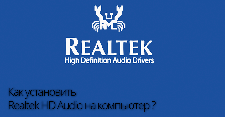 Как установить Realtek HD Audio на компьютер