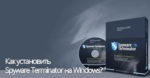 Spyware Terminator для Windows