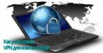 Установить VPN на компьютер бесплатно