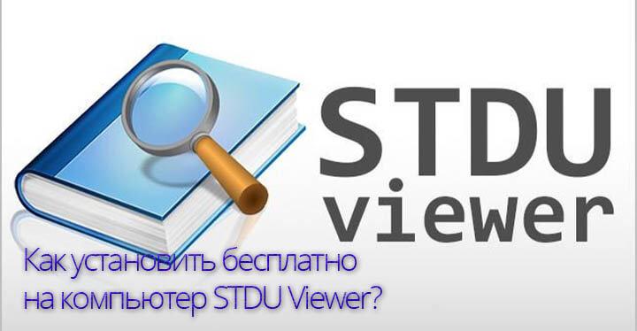 Как установить бесплатно на компьютер STDU Viewer