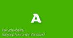Браузер Амиго для Windows