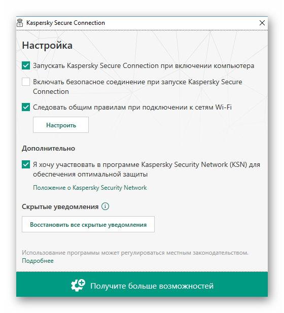Kaspersky Secure Connection настройки