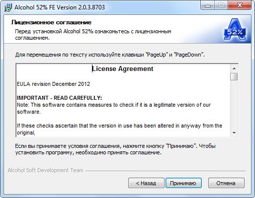 Лицензионнное соглашение Alcohol 52% для Windows
