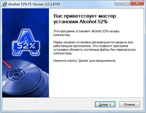 Начало установки Alcohol 52% для Windows