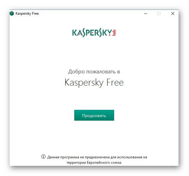 Начало установки Kaspersky Free