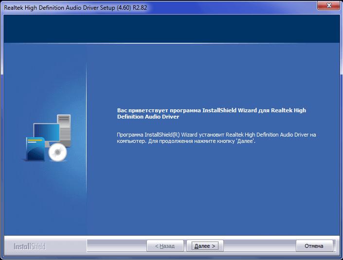 Начало установки Realtek HD Audio для Windows