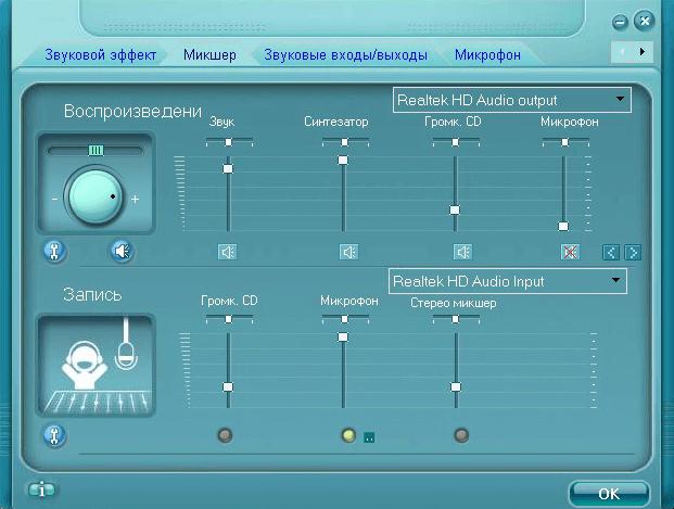 Настройки микшера в Realtek HD Audio для Windows