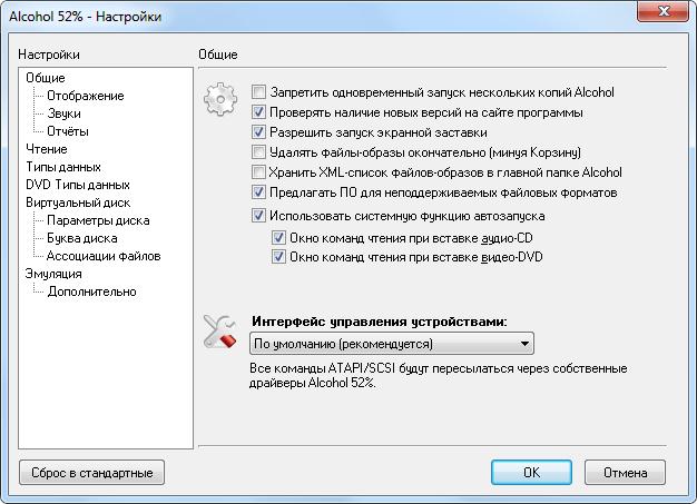 Окно настроек программы Alcohol 52% для Windows