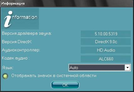Окно с информацией в Realtek HD Audio для Windows