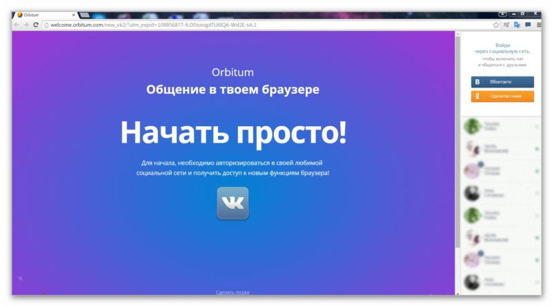 Orbitum интерфейс