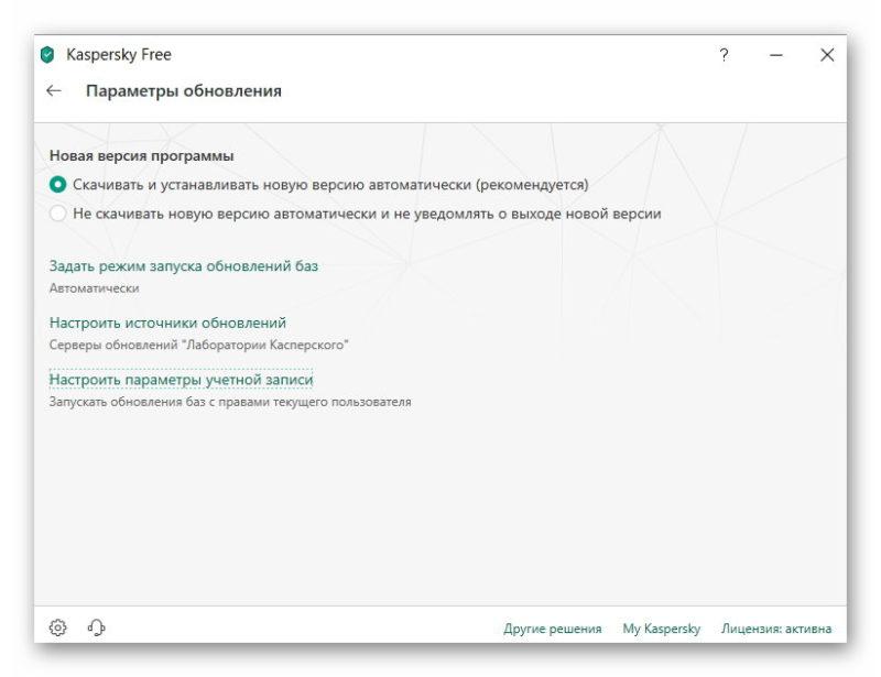 Параметры обновления Kaspersky Free