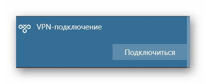 Подключение к VPN