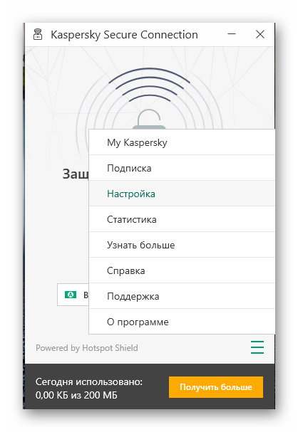 Secure Connection меню