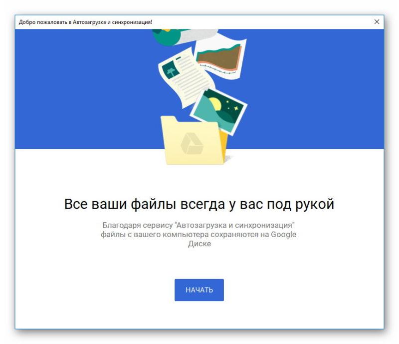 Синхронизация гугл