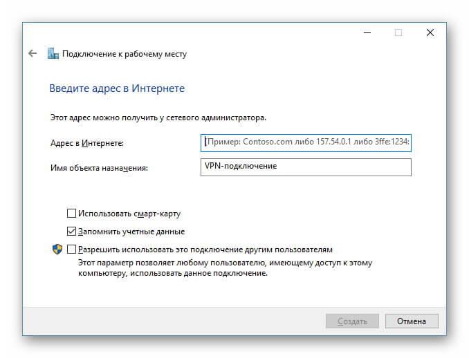 Создание подключения_ввод адреса сервера