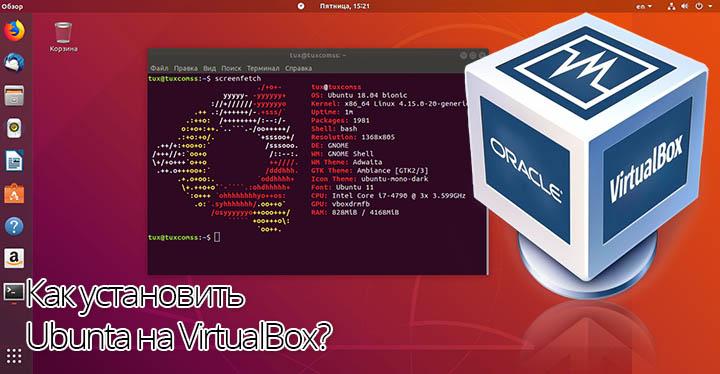 Убунта на VirtualBox процесс установки