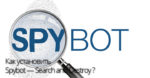 Установить Spybot — Search and Destroy на Windows