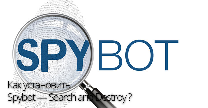 Установить Spybot Search and Destroy на Windows