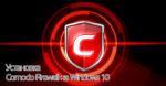 Установить Comodo Firewall на Windows 10