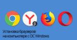 Установка браузеров на компьютер c Windows