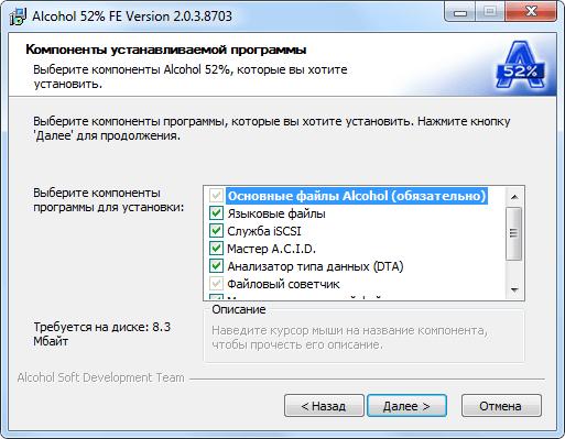 Установка компонентов Alcohol 52% для Windows