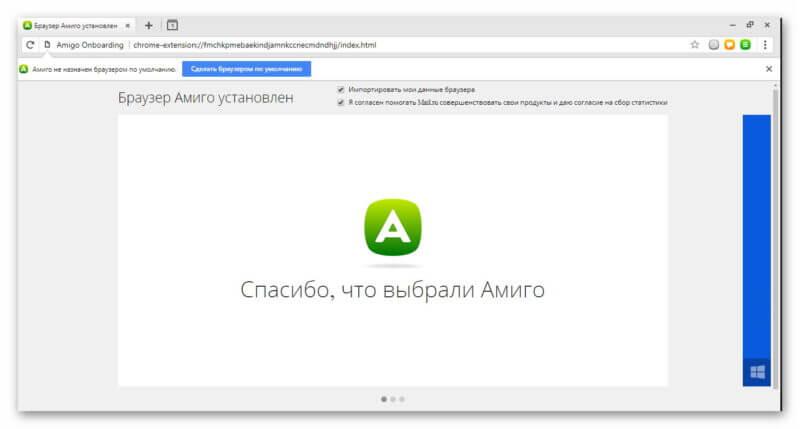 Установка настроек браузера