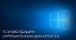 Установка программ без прав администратора на Windows