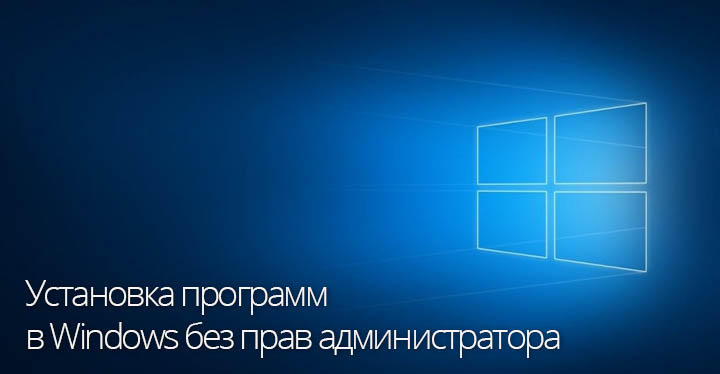 Установка программ в Windows без прав администратора