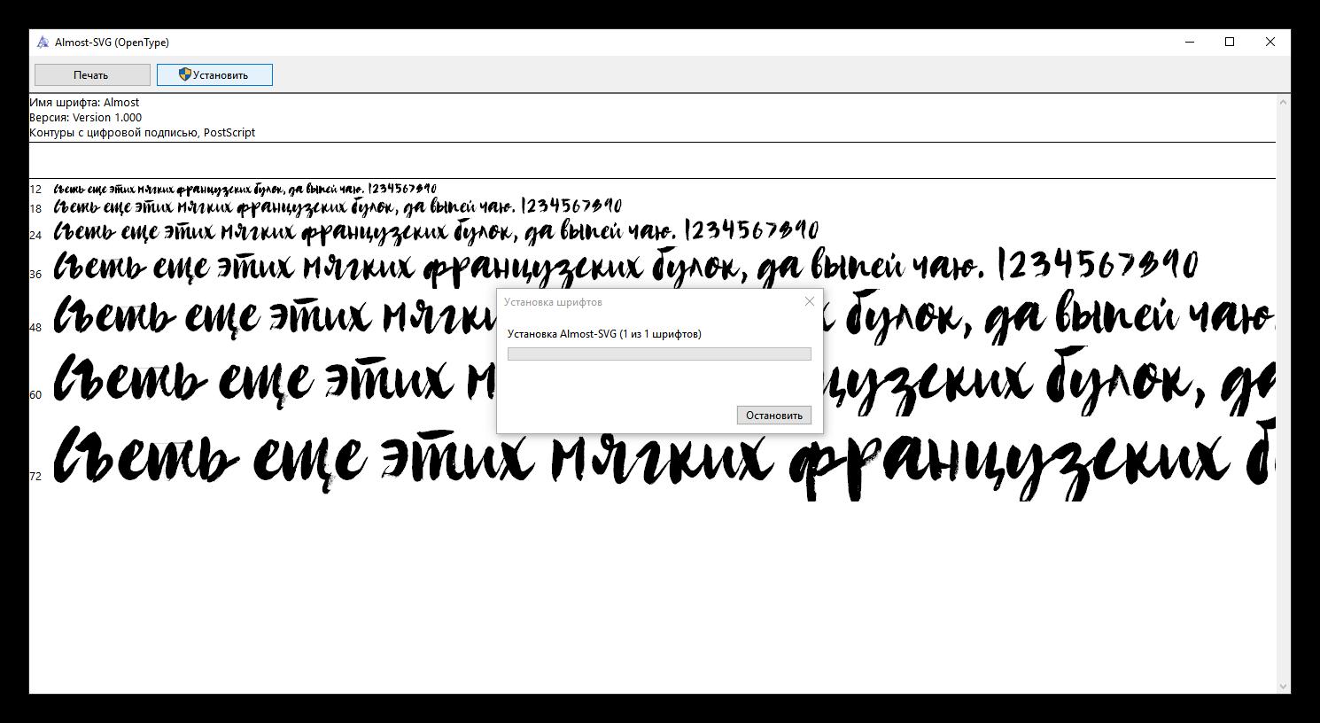 Установка шрифтов