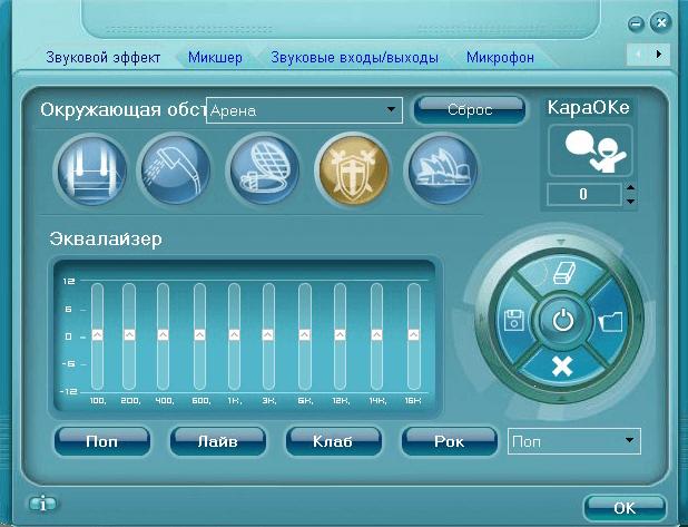 Установка звуковых эффектов в Realtek HD Audio для Windows