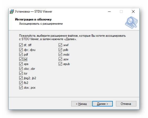 Выбор форматов, открываемых STDU Viewer по умолчанию