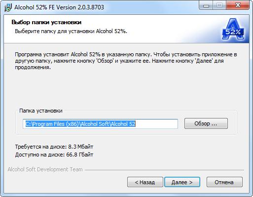 Выбор папки для установки Alcohol 52% для Windows