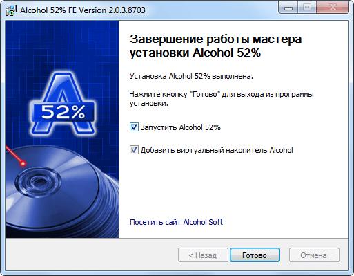 Завершение установки Alcohol 52% для Windows