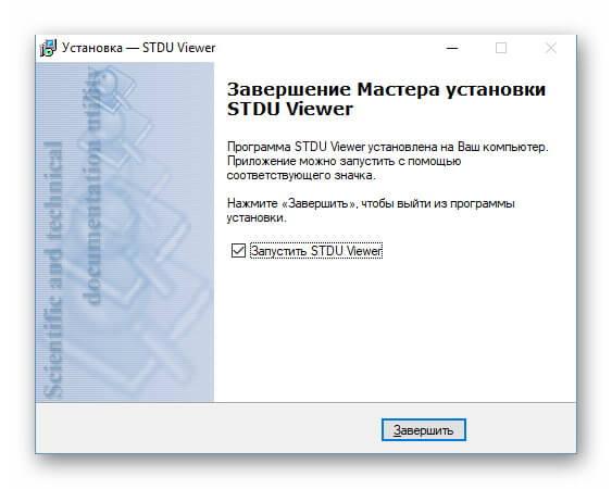 Завершение установки и запуск программы