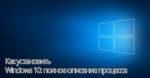 Устанавливаем Windows 10: полное описание процесса