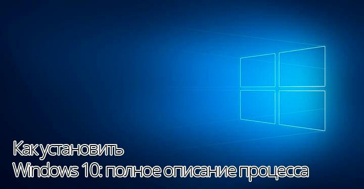 как установить windows 10 полное описание процесса