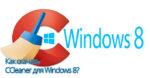 Ccleaner для Windows 8 скачать официальную версию на русском языке
