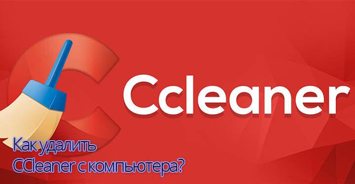 Как удалить CCleaner с компьютера