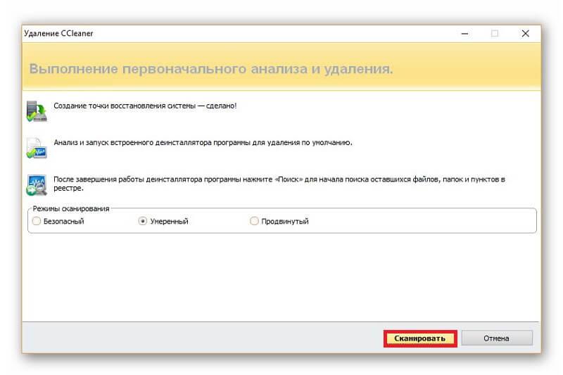 Сканирование системы для поиска оставшихся файлов