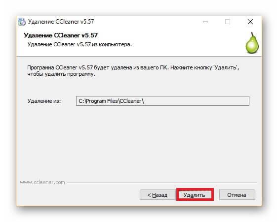 Удаление программы CCleaner