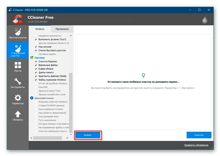 Анализ ПК в CCleaner для Windows 7