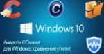 Альтернатива ccleaner для Windows, сравнение утилит, плюсы и минусы