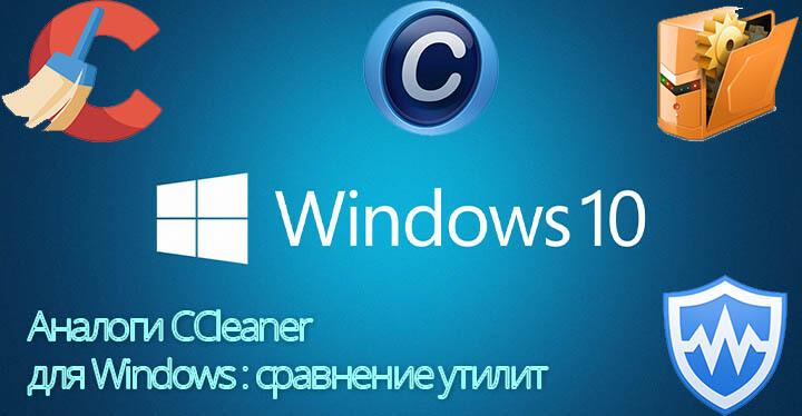 Аналоги CCleaner для Windows