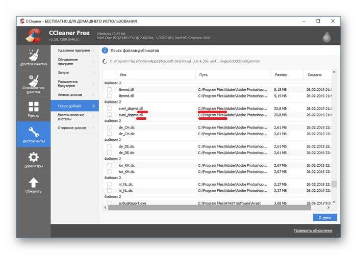 Файлы в папке Program Files и с расширением .dill