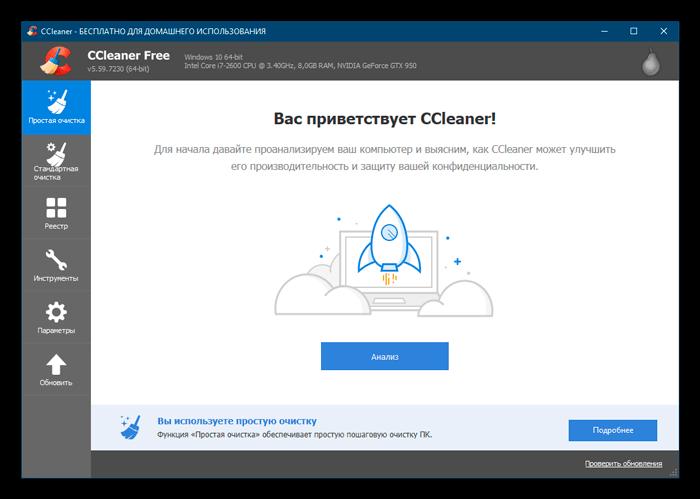 Главное окно программы CCleaner для Виндовс