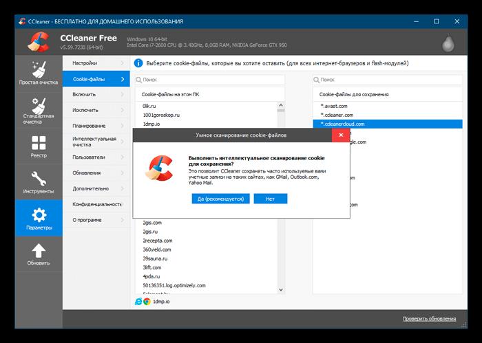 Интеллектуальное сканирование файлов cookie в CCleaner для Windows