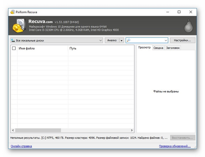 Интерфейс программы Recuva