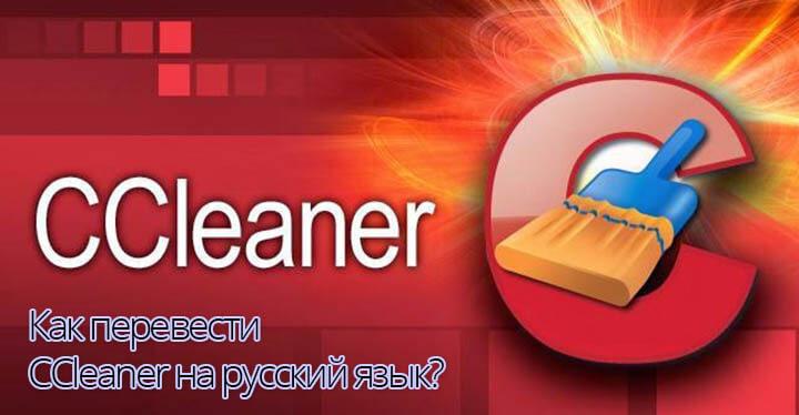 Как перевести CCleaner на русский язык