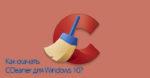 Cкачать CCleaner для Windows 10