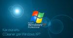 Скачать ccleaner для Windows XP на русском языке бесплатно